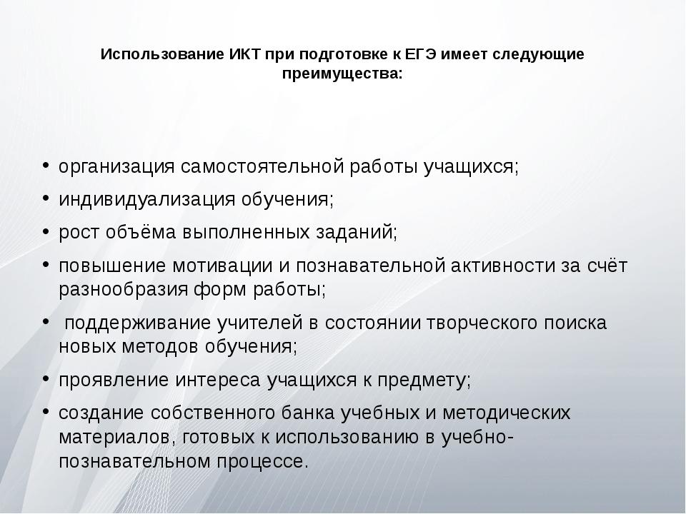 Использование ИКТ при подготовке к ЕГЭ имеет следующие преимущества: организ...
