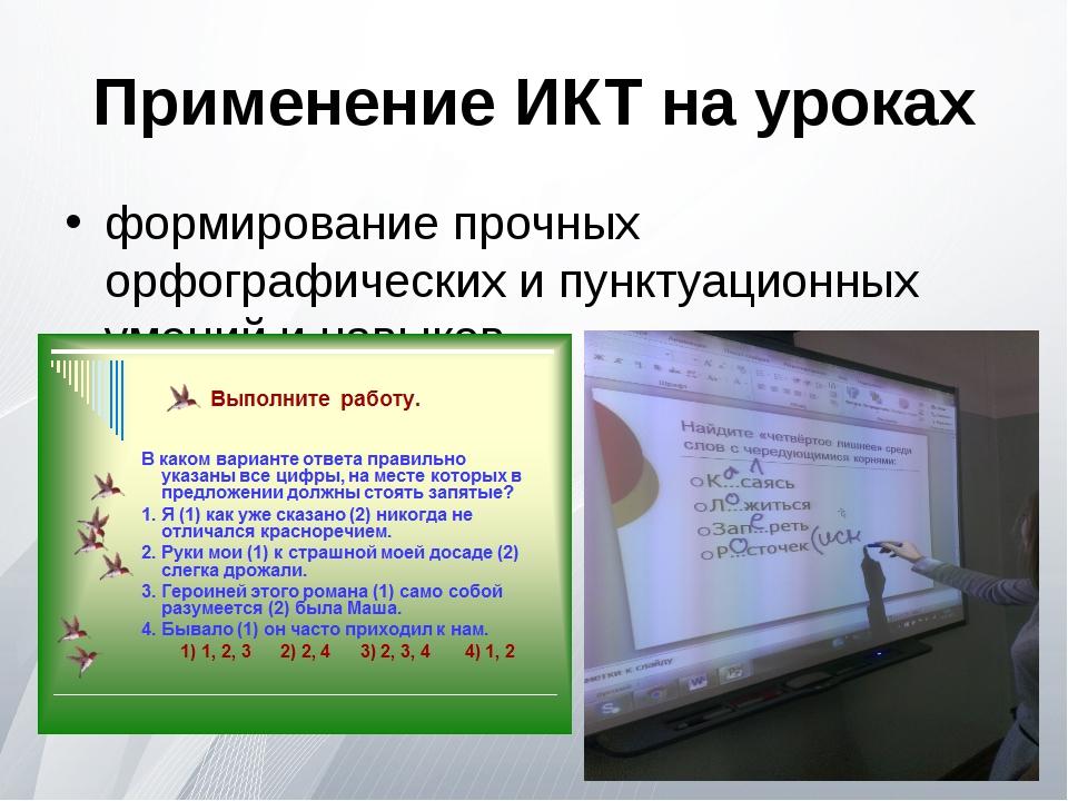 Применение ИКТ на уроках формирование прочных орфографических ипунктуационны...