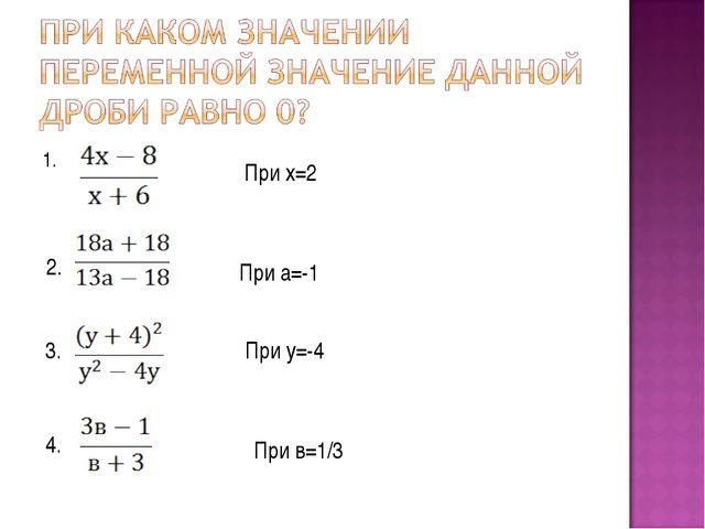 1. При х=2 2. При а=-1 3. При у=-4 4. При в=1/3