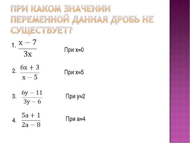 1. При х=0 2. При х=5 3. При у=2 4. При а=4