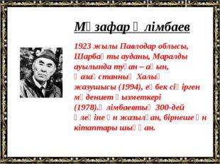 Мұзафар Әлімбаев 1923 жылы Павлодар облысы, Шарбақты ауданы, Маралды ауылында
