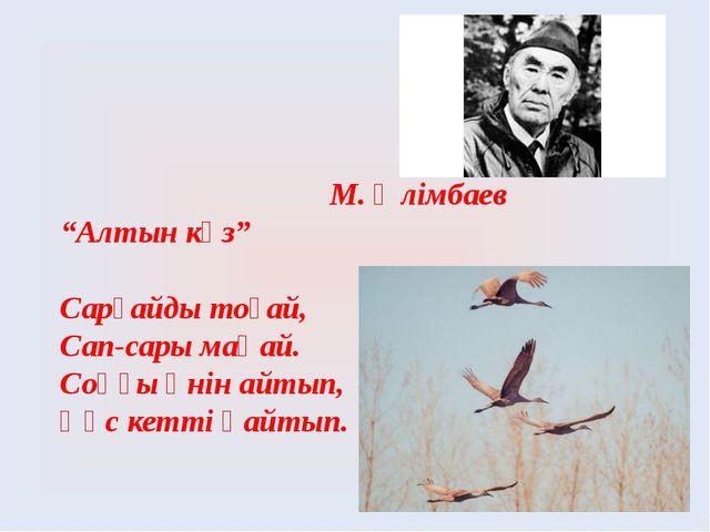 """М. Әлімбаев """"Алтын күз"""" Сарғайды тоғай, Сап-сары маңай. Соңғы әнін айтып, Құ..."""