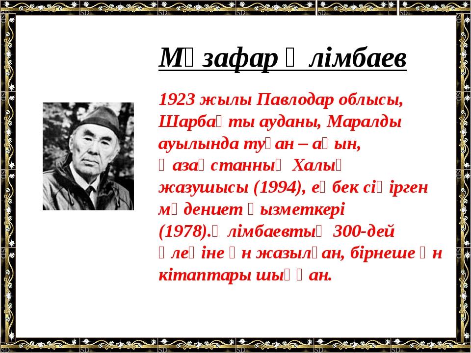 Мұзафар Әлімбаев 1923 жылы Павлодар облысы, Шарбақты ауданы, Маралды ауылында...