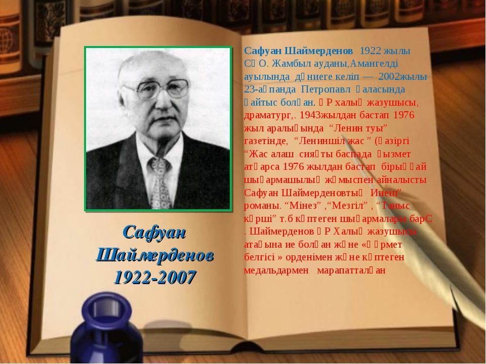 Сафуан Шаймерденов 1922-2007 Сафуан Шаймерденов 1922 жылы СҚО. Жамбыл ауданы,...