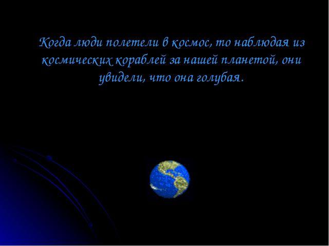 Когда люди полетели в космос, то наблюдая из космических кораблей за нашей п...