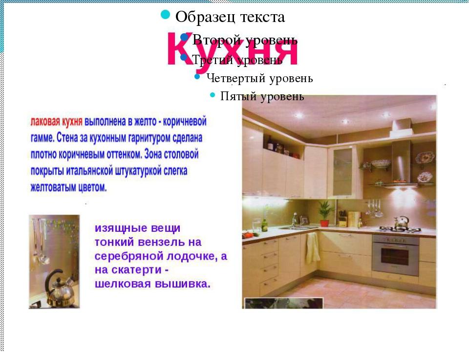 кухни реферат Дизайн кухни реферат