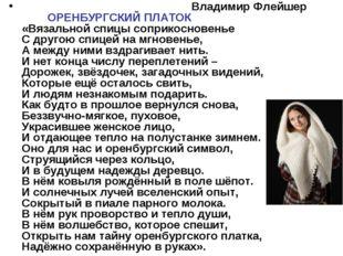 Владимир Флейшер ОРЕНБУРГСКИЙ ПЛАТОК «Вязальной спицы соприкосновенье С д