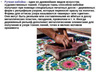 Ручная набойка – один из древнейших видов искусства художественных тканей. Уз