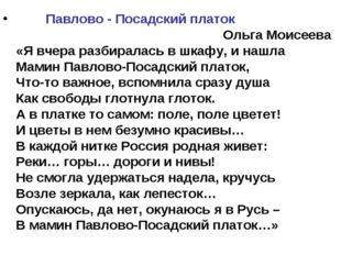 Павлово - Посадский платок Ольга Моисеева «Я вчера разбиралась в шкафу, и на