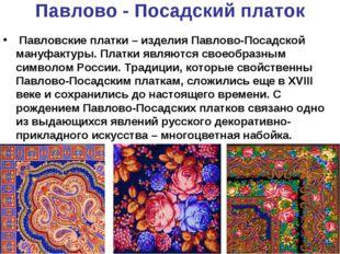 Павлово - Посадский платок Павловские платки – изделия Павлово-Посадской ману