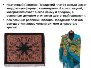 Настоящий Павлово-Посадский платок всегда имеет квадратную форму с симметричн