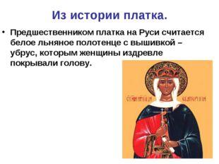 Из истории платка. Предшественником платка на Руси считается белое льняное по