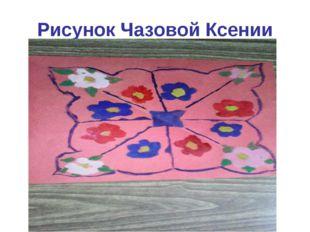 Рисунок Чазовой Ксении