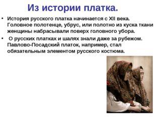 Из истории платка. История русского платка начинается с XII века. Головное по