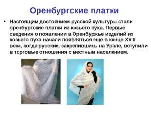 Оренбургские платки Настоящим достоянием русской культуры стали оренбургские