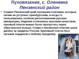 Пуховязание, с. Оленевка Пензенский район Славен Пензенский край пуховыми пла