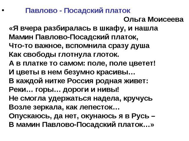 Павлово - Посадский платок Ольга Моисеева «Я вчера разбиралась в шкафу, и на...