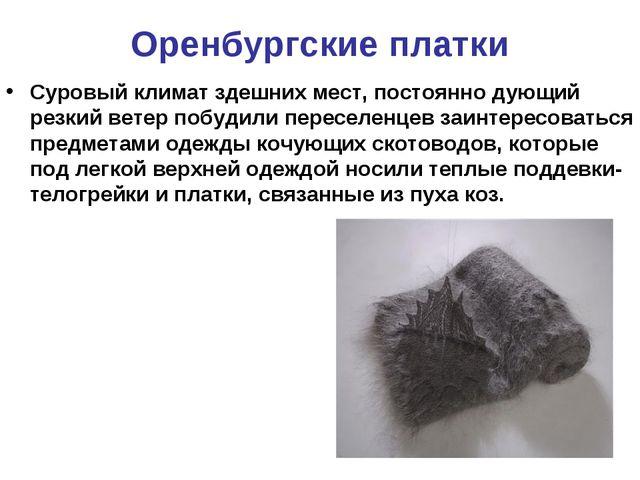 Оренбургские платки Суровый климат здешних мест, постоянно дующий резкий вете...