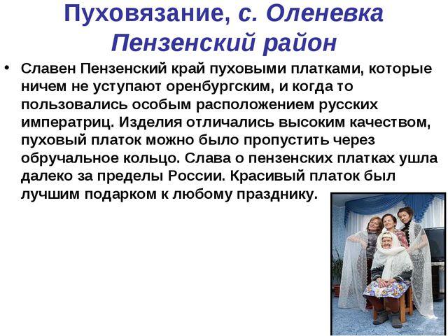 Пуховязание, с. Оленевка Пензенский район Славен Пензенский край пуховыми пла...