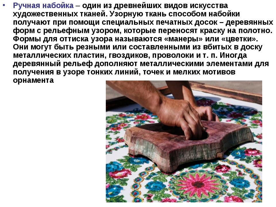 Ручная набойка – один из древнейших видов искусства художественных тканей. Уз...
