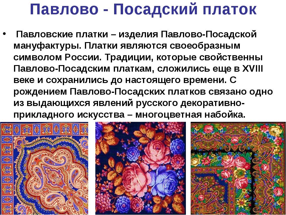Павлово - Посадский платок Павловские платки – изделия Павлово-Посадской ману...
