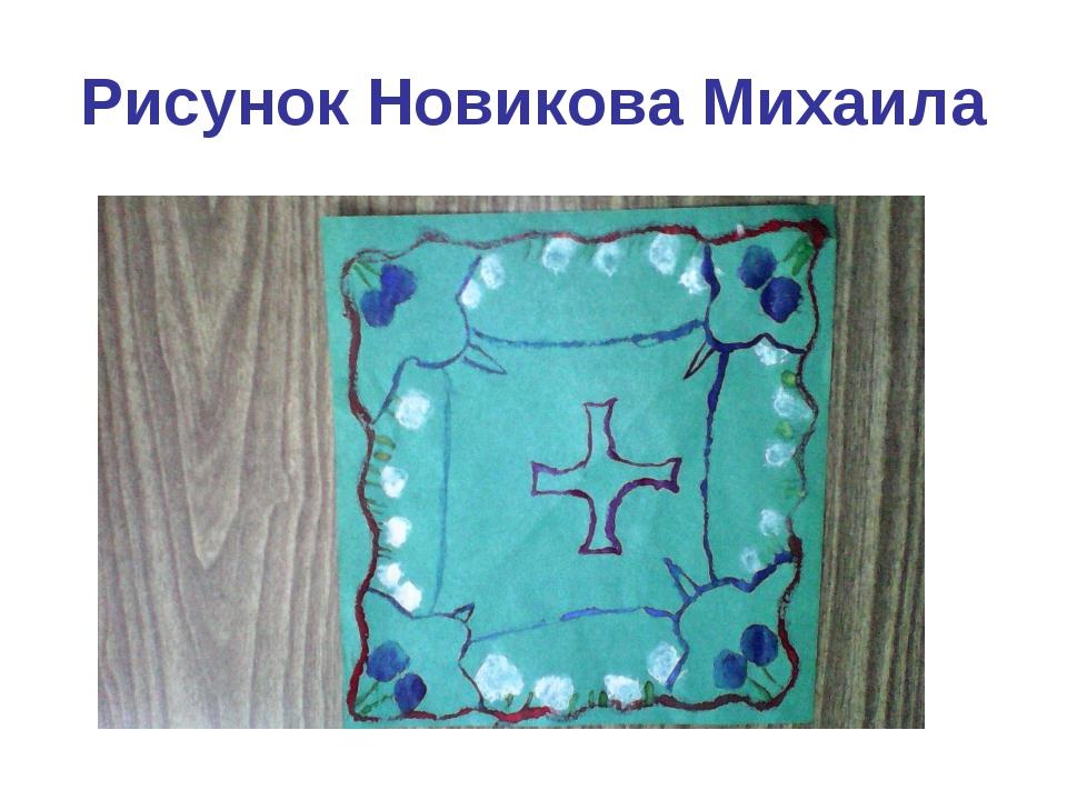 Рисунок Новикова Михаила