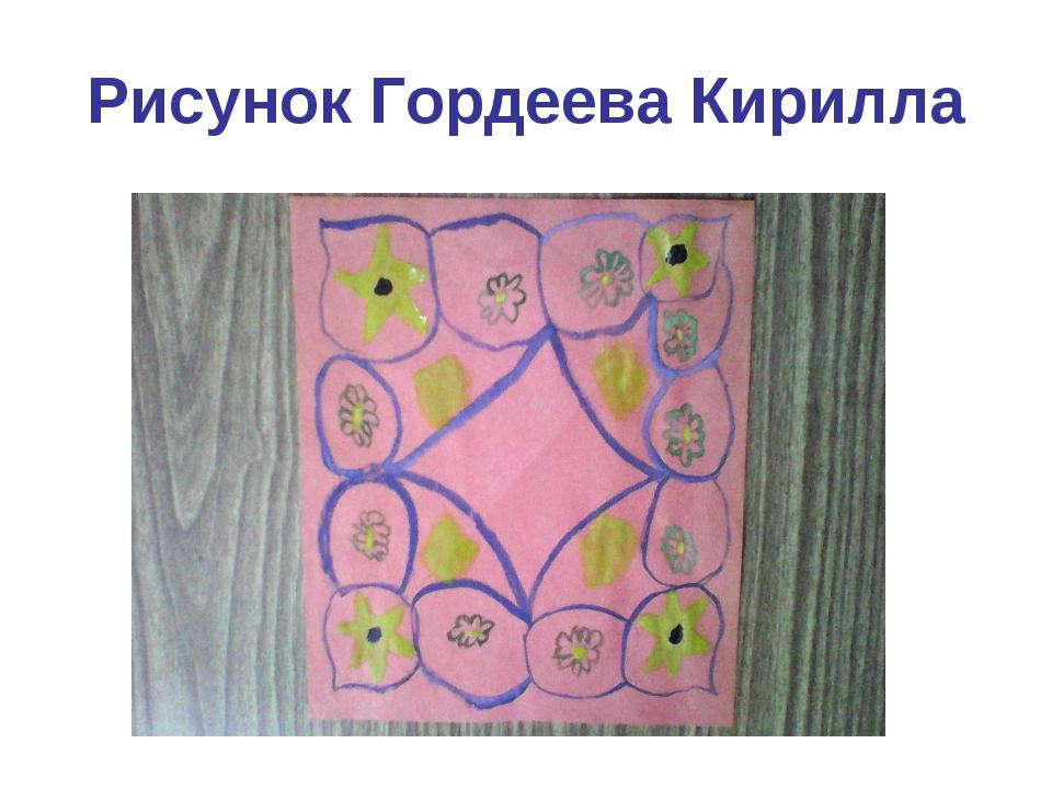 Рисунок Гордеева Кирилла
