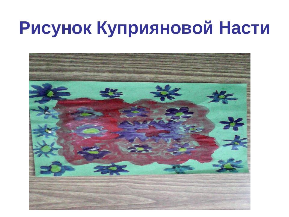 Рисунок Куприяновой Насти