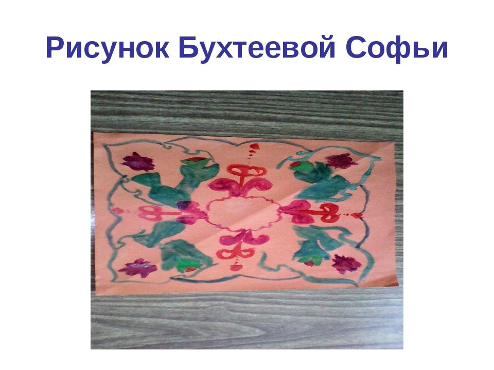 Рисунок Бухтеевой Софьи