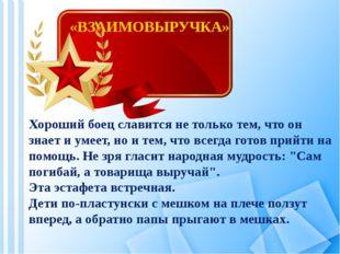 «ВЗАИМОВЫРУЧКА» Хороший боец славится не только тем, что он знает и умеет, но
