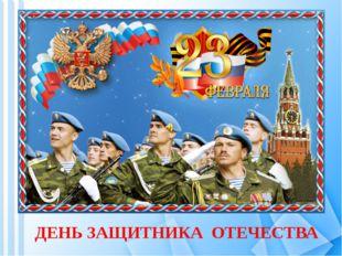 ДЕНЬ ЗАЩИТНИКА ОТЕЧЕСТВА Сегодня праздник – День Защитника Отечества, а знач