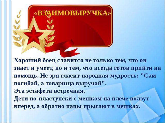 «ВЗАИМОВЫРУЧКА» Хороший боец славится не только тем, что он знает и умеет, но...