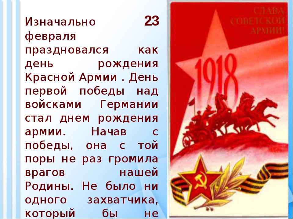 Изначально 23 февраля праздновался как день рождения Красной Армии . День пер...