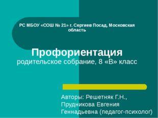 Авторы: Решетняк Г.Н., Прудникова Евгения Геннадьевна (педагог-психолог) РС М