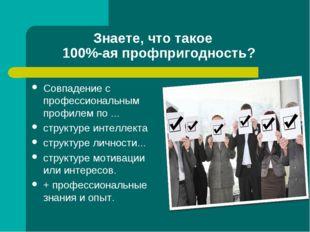Знаете, что такое 100%-ая профпригодность? Совпадение с профессиональным п