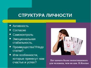 СТРУКТУРА ЛИЧНОСТИ Активность Согласие Самоконтроль Эмоциональная стабильнос