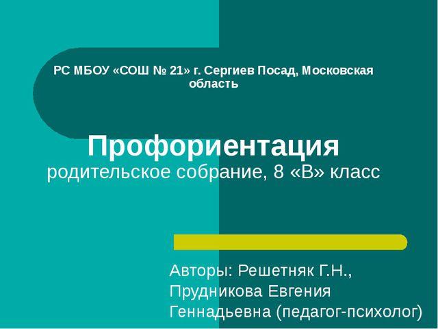 Авторы: Решетняк Г.Н., Прудникова Евгения Геннадьевна (педагог-психолог) РС М...