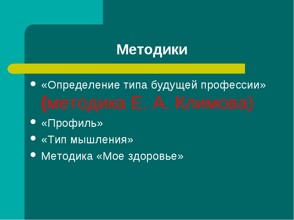 Методики «Определение типа будущей профессии» (методика Е. А. Климова) «Профи...