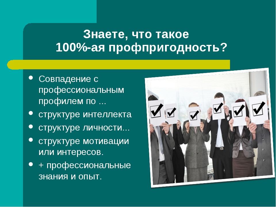 Знаете, что такое 100%-ая профпригодность? Совпадение с профессиональным п...