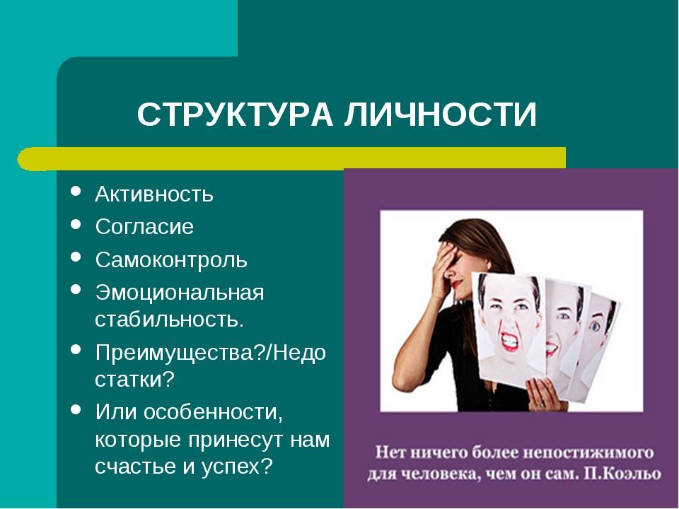 СТРУКТУРА ЛИЧНОСТИ Активность Согласие Самоконтроль Эмоциональная стабильнос...