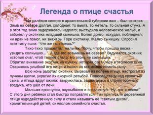 На далёком севере в архангельской губернии жил – был охотник. Зима на сев