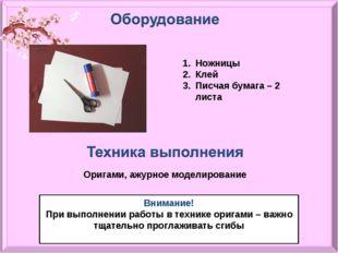 Ножницы Клей Писчая бумага – 2 листа Оригами, ажурное моделирование Внимание!