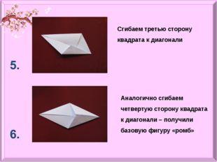 Сгибаем третью сторону квадрата к диагонали Аналогично сгибаем четвертую стор