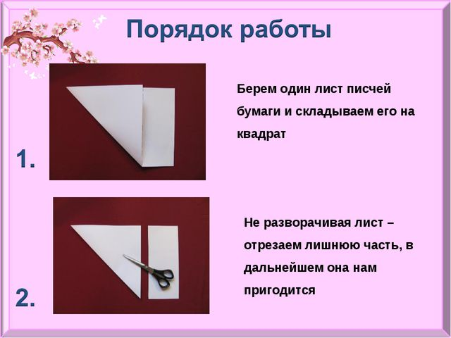 Берем один лист писчей бумаги и складываем его на квадрат Не разворачивая лис...