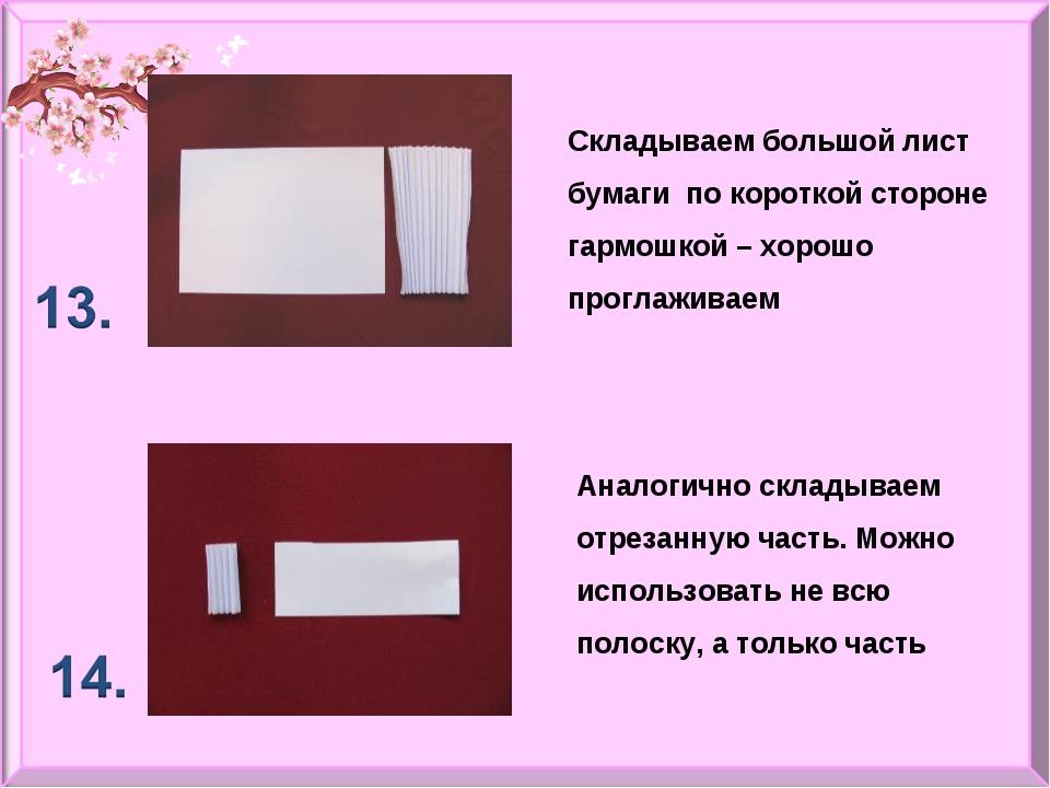 Складываем большой лист бумаги по короткой стороне гармошкой – хорошо проглаж...