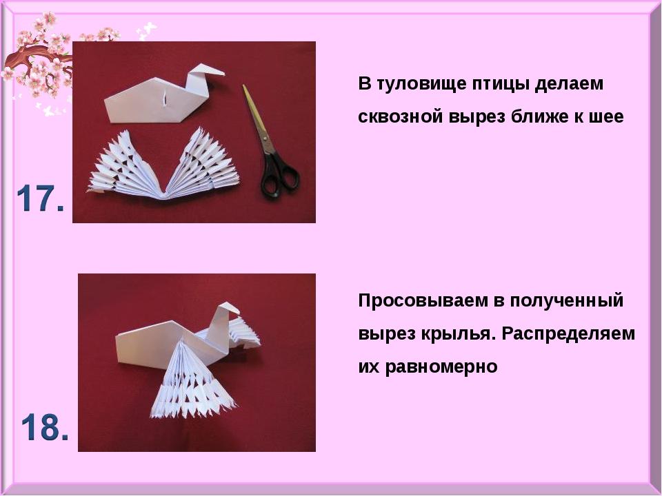 В туловище птицы делаем сквозной вырез ближе к шее Просовываем в полученный в...