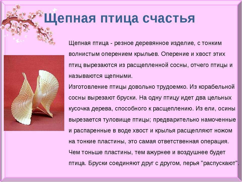 Щепная птица счастья Щепная птица - резное деревянное изделие, с тонким волни...