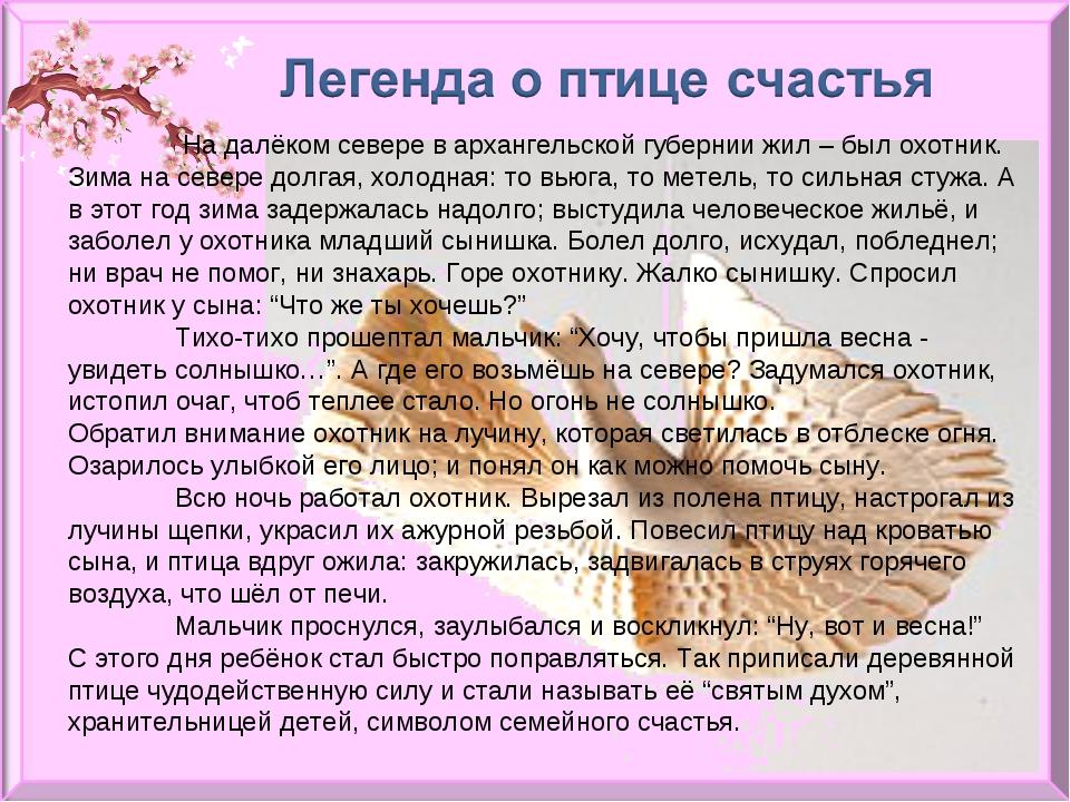 На далёком севере в архангельской губернии жил – был охотник. Зима на сев...
