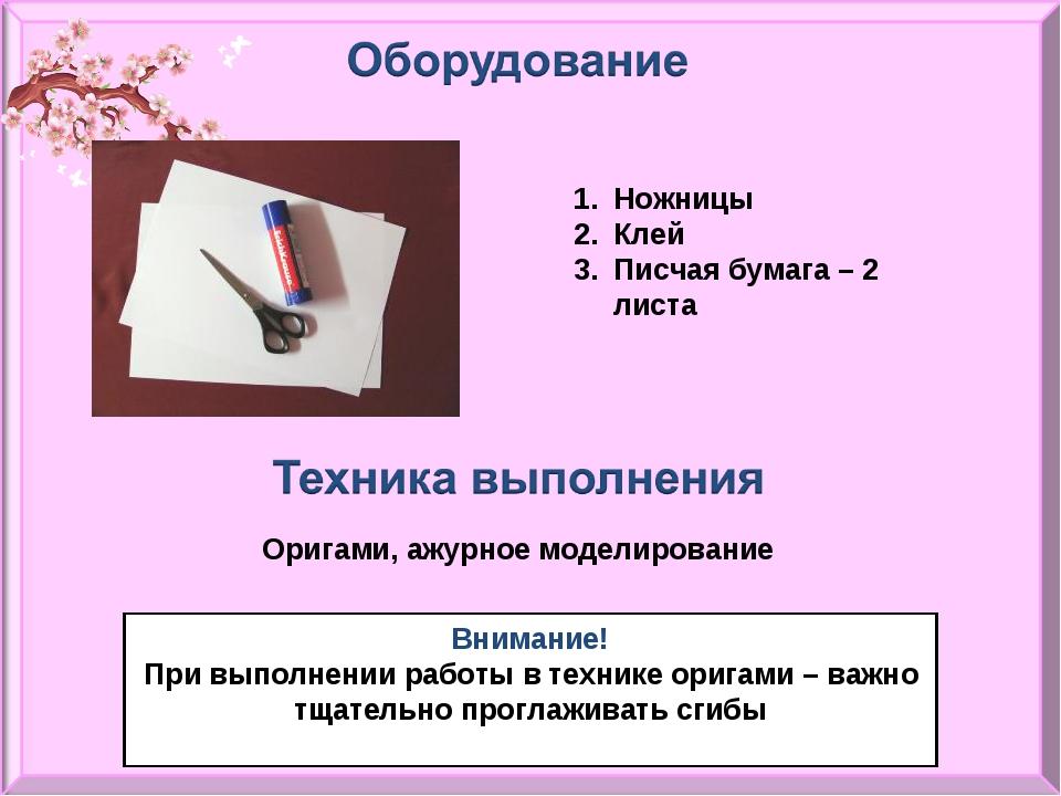 Ножницы Клей Писчая бумага – 2 листа Оригами, ажурное моделирование Внимание!...