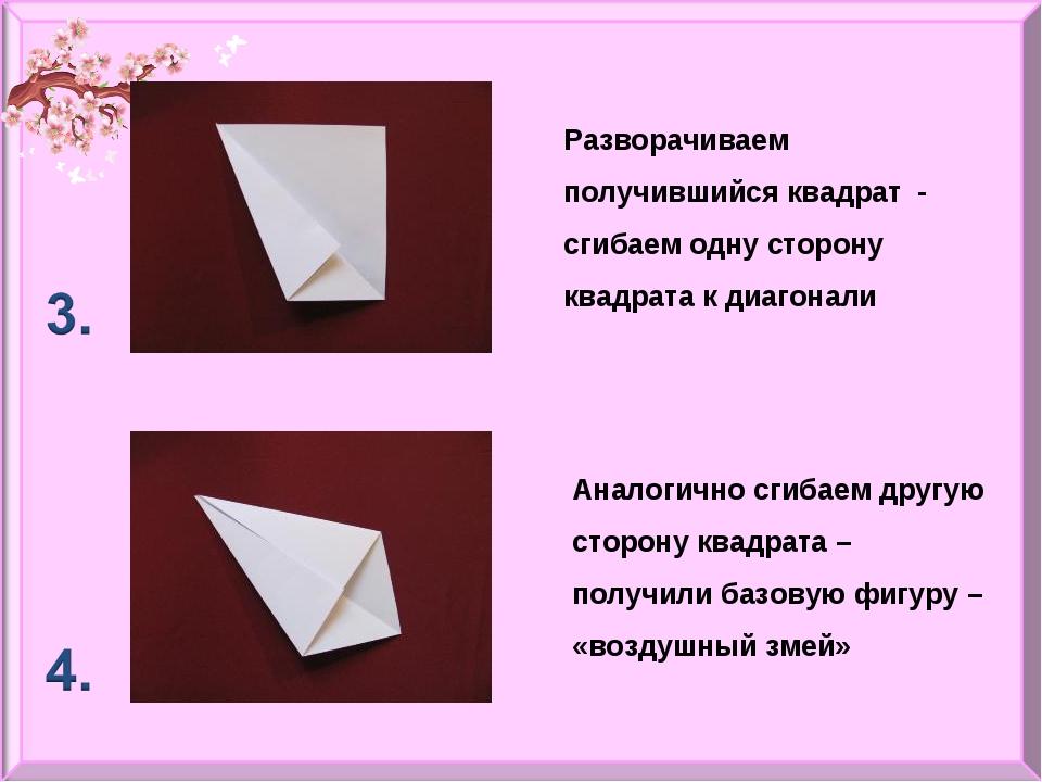 Разворачиваем получившийся квадрат - сгибаем одну сторону квадрата к диагонал...